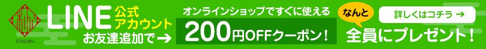 line公式アカウント お友達追加で200円offクーポンプレゼント